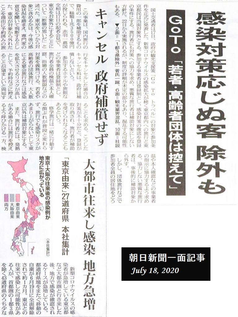 画像9(朝日新聞トップ記事)