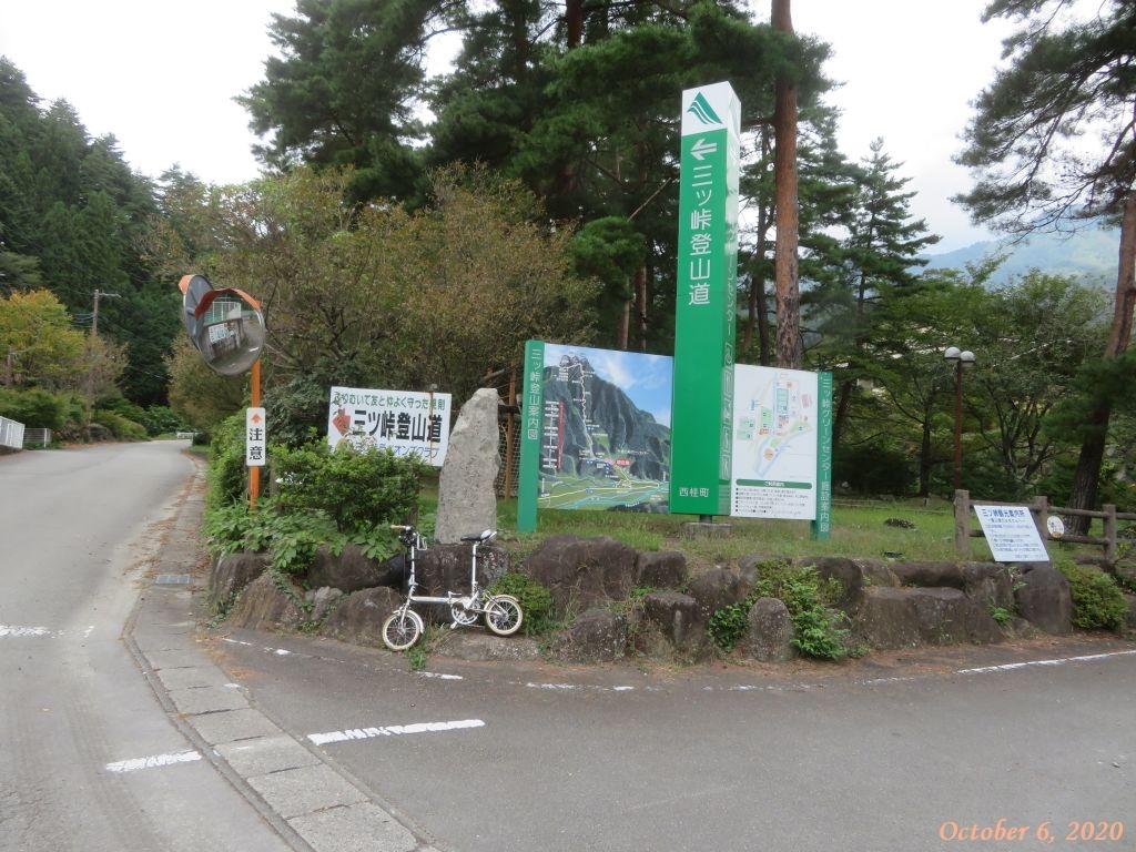 画像8(三つ峠グリーンセンター付近)