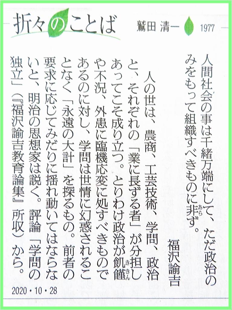 画像7(折々のことば)