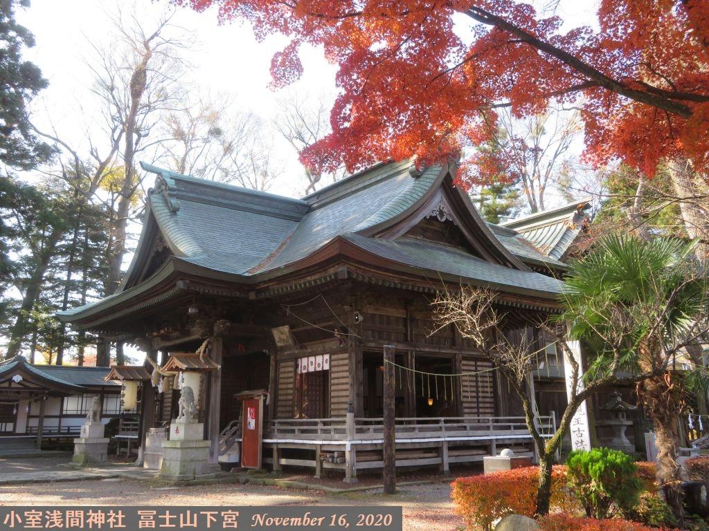 画像12(小室浅間神社 富士山下宮)