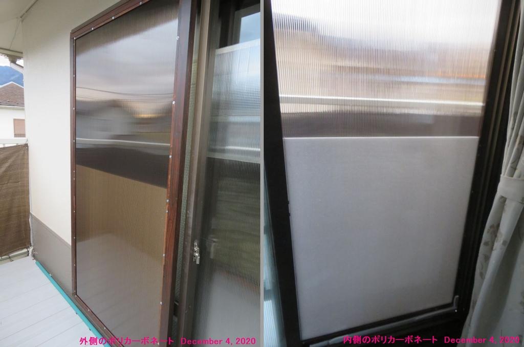 画像6(防寒用雨戸の完成)