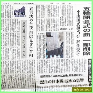 画像7(新聞一面)