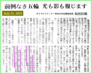 画像2(新聞記事)