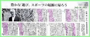 画像10(新聞記事)
